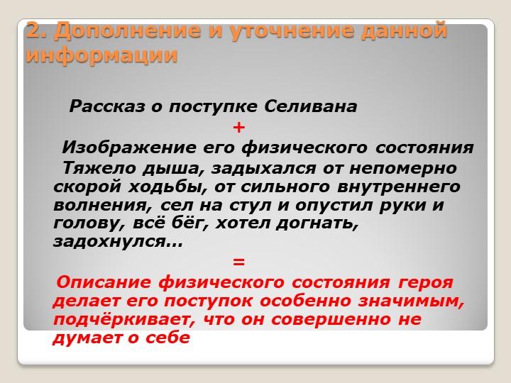 2. Дополнение и уточнение данной информации     Рассказ о поступке Сел...