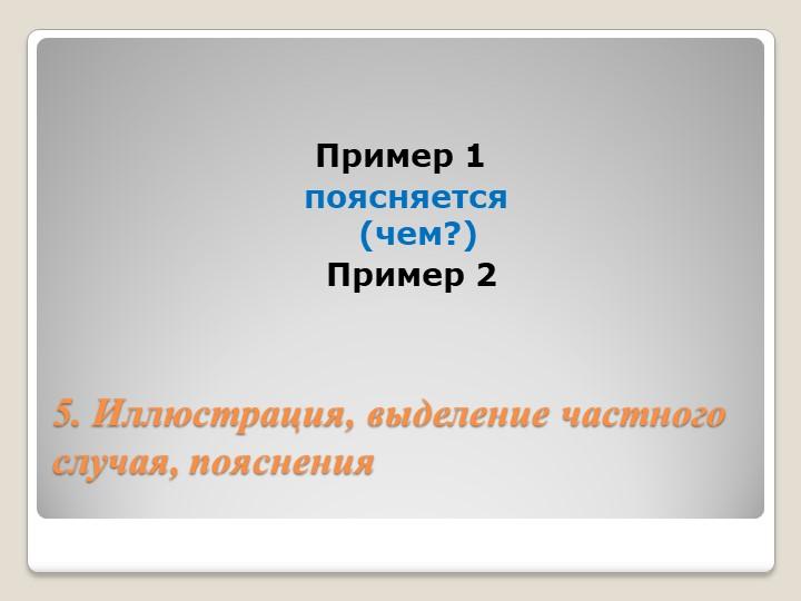 5. Иллюстрация, выделение частного случая, поясненияПример 1поясняетс...