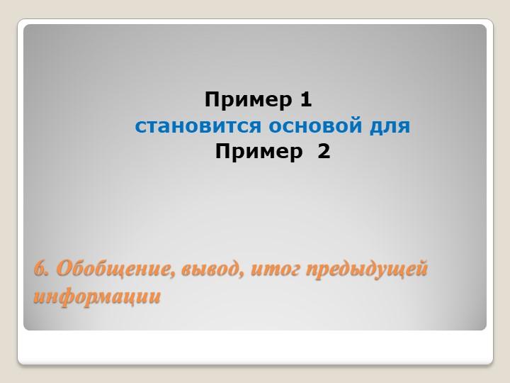 6.Обобщение, вывод, итог предыдущей информацииПример 1 становится о...