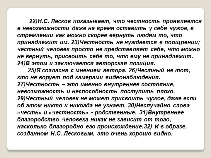 22)Н.С. Лесков показывает, что честность проявляется в невозможности даже на...
