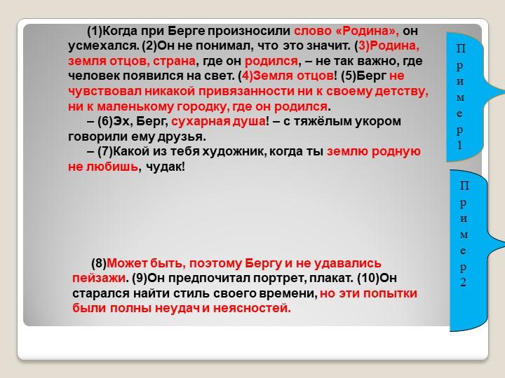 (1)Когда при Берге произносили слово «Родина», он усмехался. (2)Он не понимал...