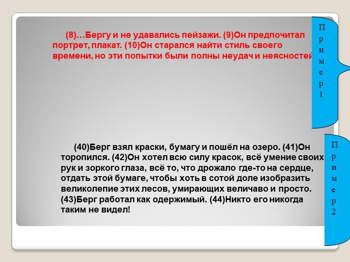 (8)…Бергу и не удавались пейзажи. (9)Он предпочитал портрет, плакат. (10)Он с...