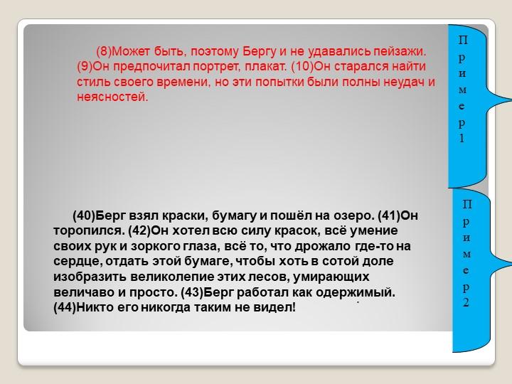 (8)Может быть, поэтому Бергу и не удавались пейзажи. (9)Он предпочитал портре...