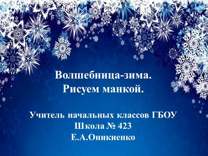 Волшебница-зима.Рисуем манкой.Учитель начальных классов ГБОУ Школа № 423Е...