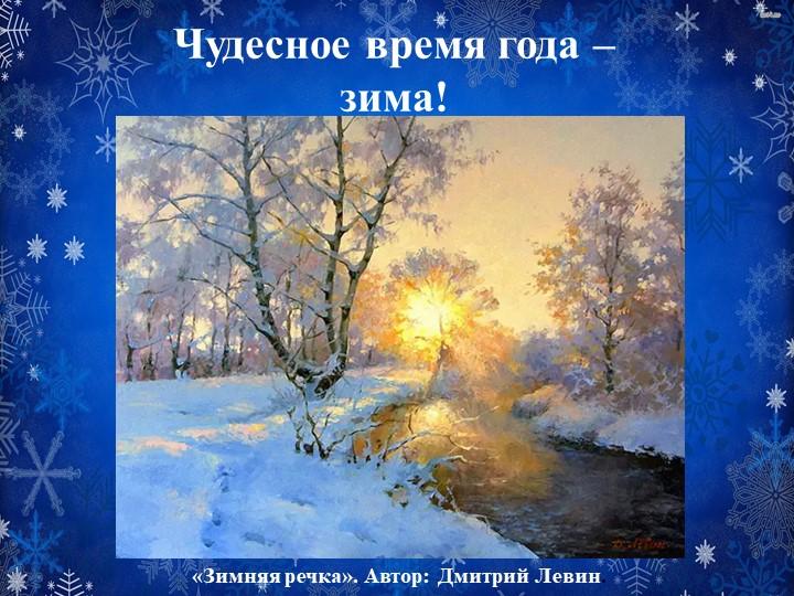 Чудесное время года – зима!«Зимняя речка». Автор: Дмитрий Левин.