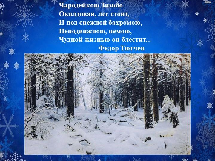 Чародейкою ЗимоюОколдован, лес стоит,И под снежной бахромою,Неподвижною, н...