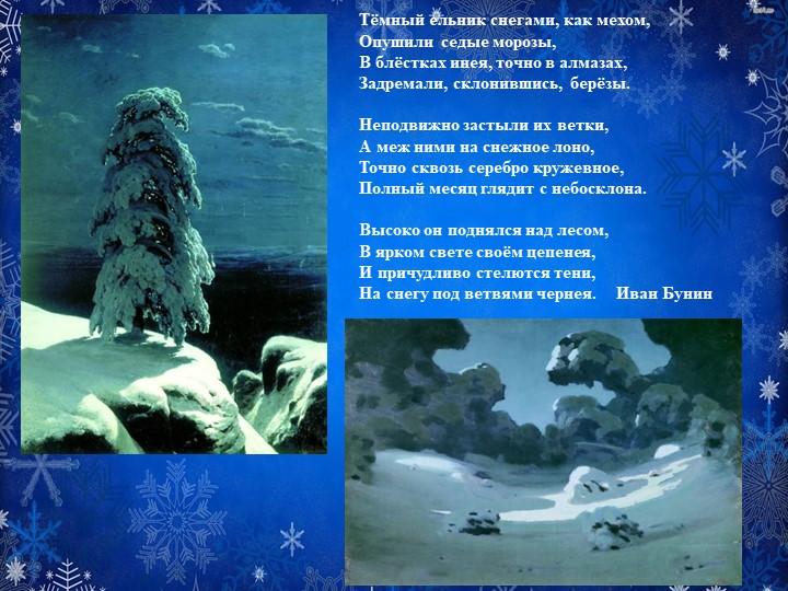 Тёмный ельник снегами, как мехом,Опушили седые морозы,В блёстках инея, то...