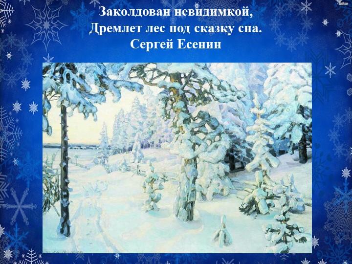 Заколдован невидимкой,Дремлет лес под сказку сна.Сергей Есенин