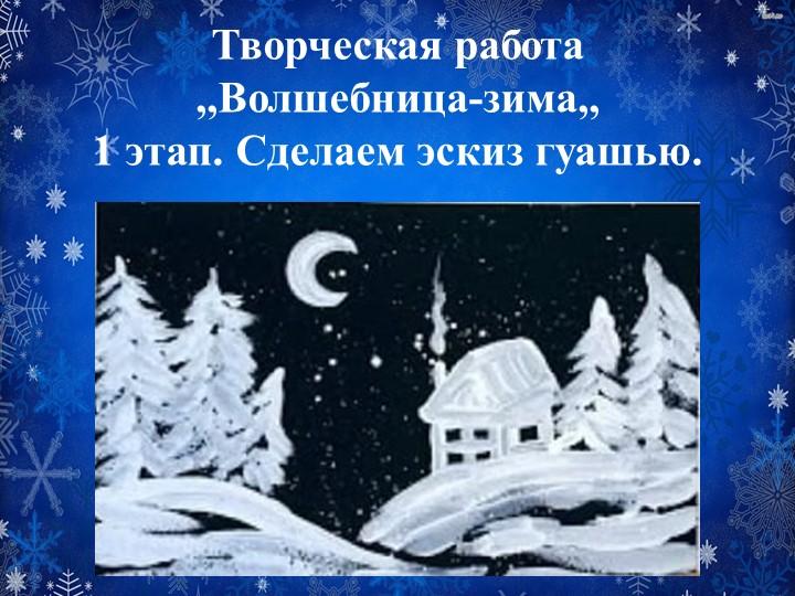 Творческая работа ,,Волшебница-зима,,                        1 этап. Сделае...