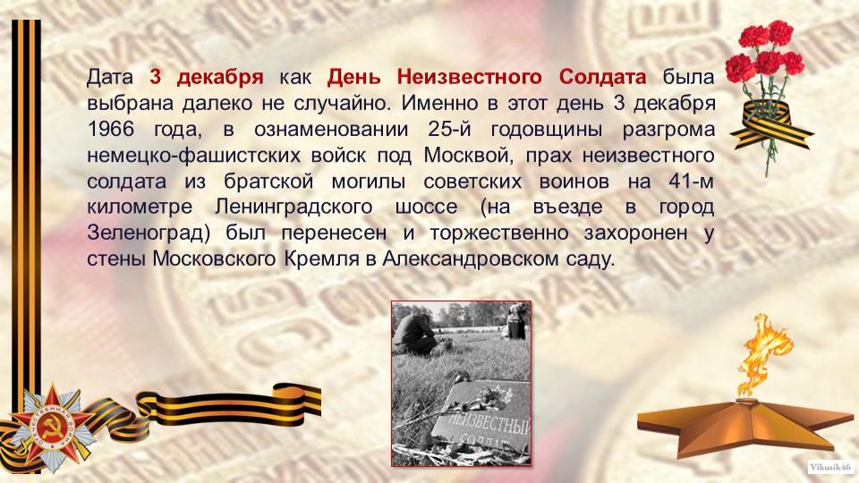 Дата 3 декабря как День Неизвестного Солдата была выбрана далеко не случайно....