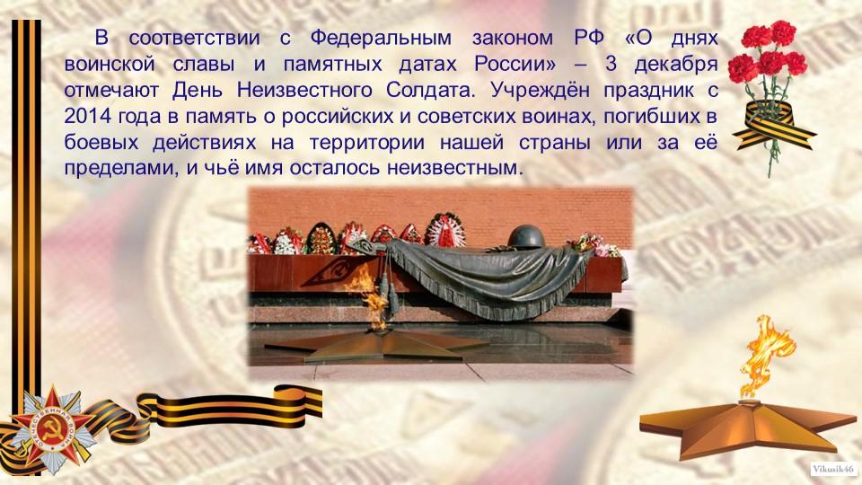 В соответствии с Федеральным законом РФ «О днях воинской славы и памятны...