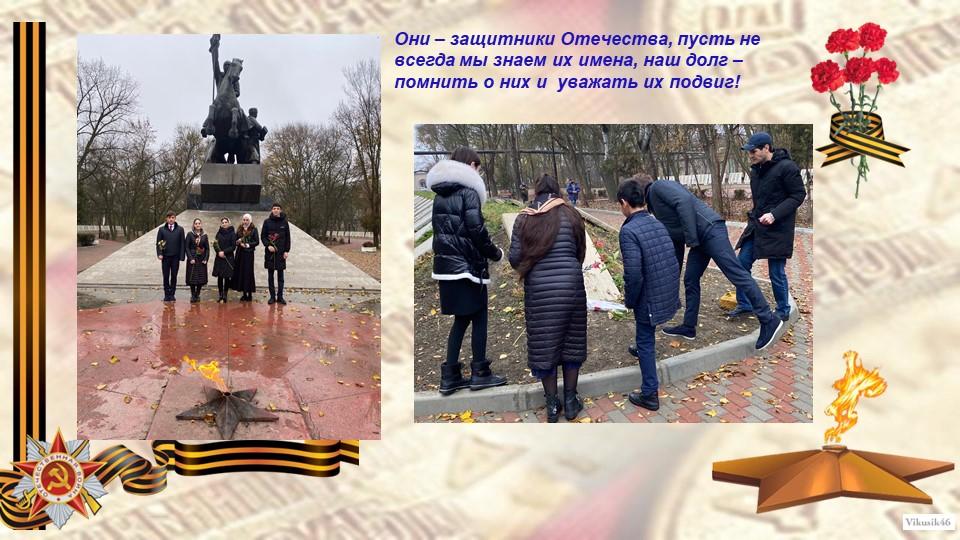 Они – защитники Отечества, пусть не всегда мы знаем их имена, наш долг – помн...