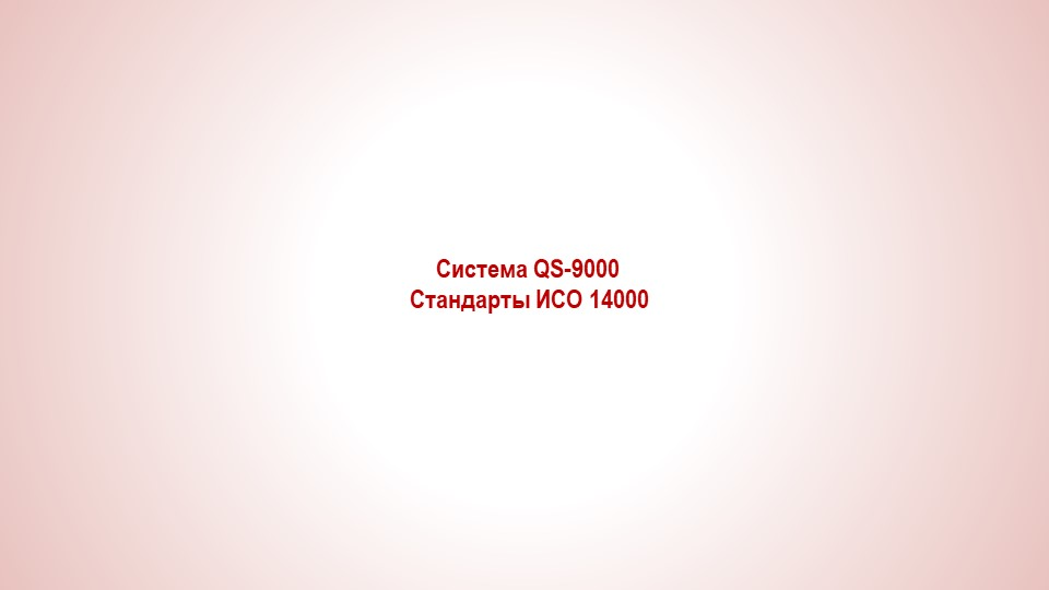 Система QS-9000 Стандарты ИСО 14000