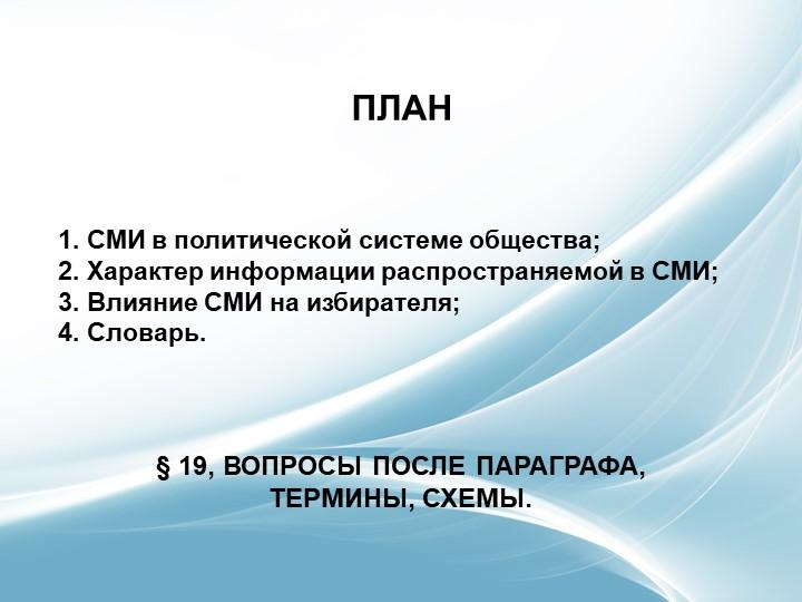 1. СМИ в политической системе общества;2. Характер информации распространяем...