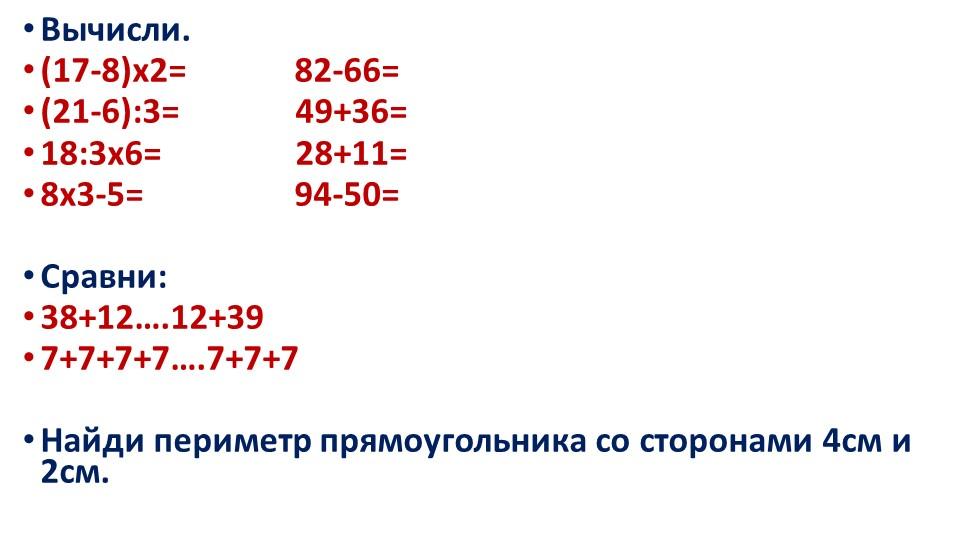 Вычисли.(17-8)х2=             82-66=(21-6):3=              49+36=18:3х6=...