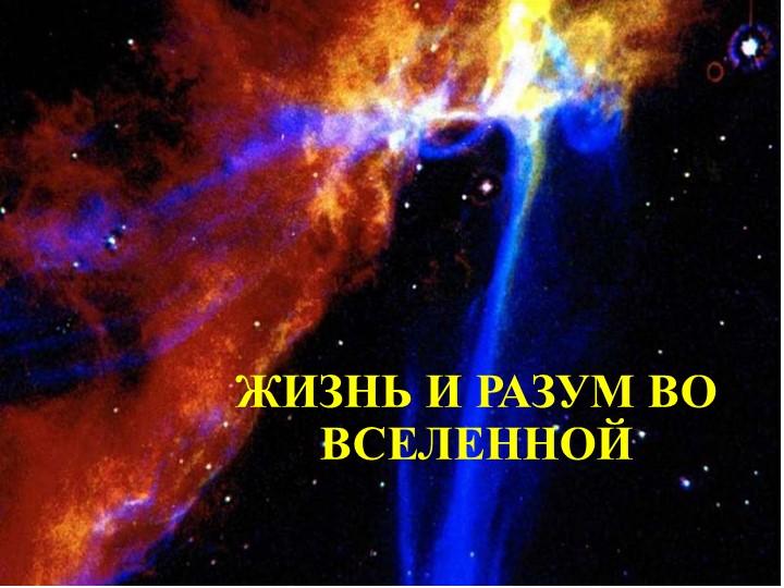 Жизнь и разум во Вселенной