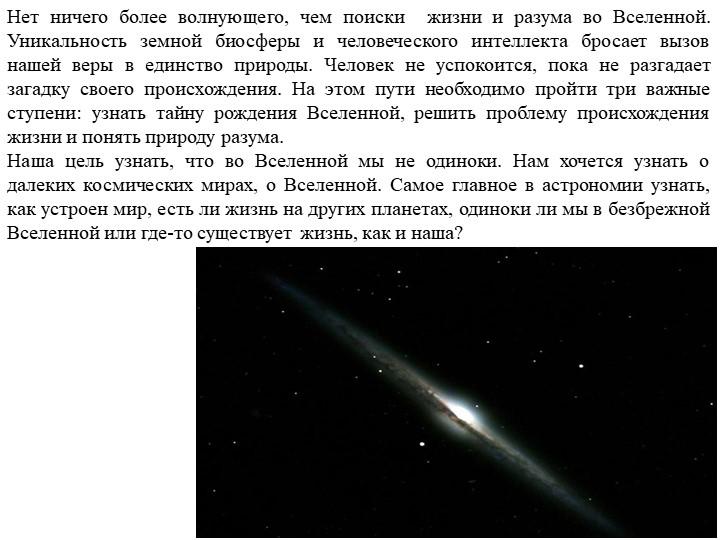 Нет ничего более волнующего, чем поиски  жизни и разума во Вселенной. Уникаль...