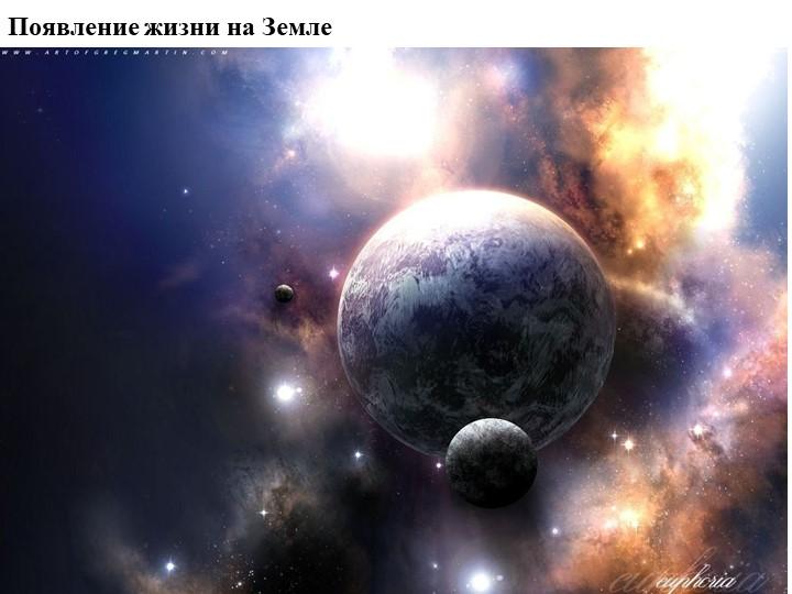 Появление жизни на Земле