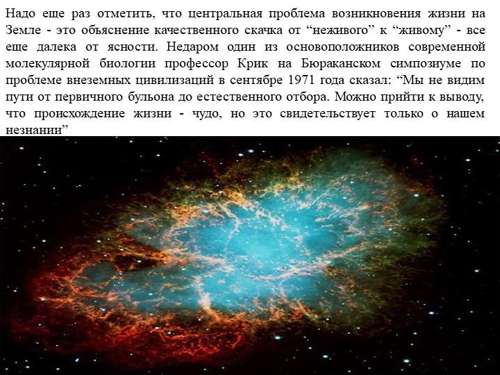 Надо еще раз отметить, что центральная проблема возникновения жизни на Земле...