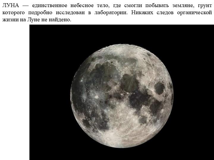 ЛУНА — единственное небесное тело, где смогли побывать земляне, грунт которог...