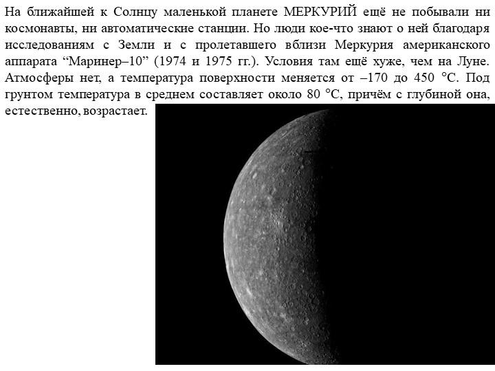 На ближайшей к Солнцу маленькой планете МЕРКУРИЙ ещё не побывали ни космонавт...