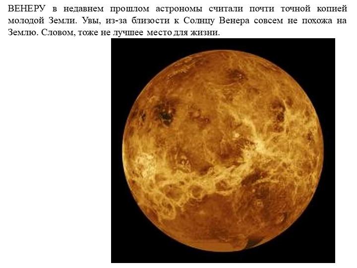 ВЕНЕРУ в недавнем прошлом астрономы считали почти точной копией молодой Земли...