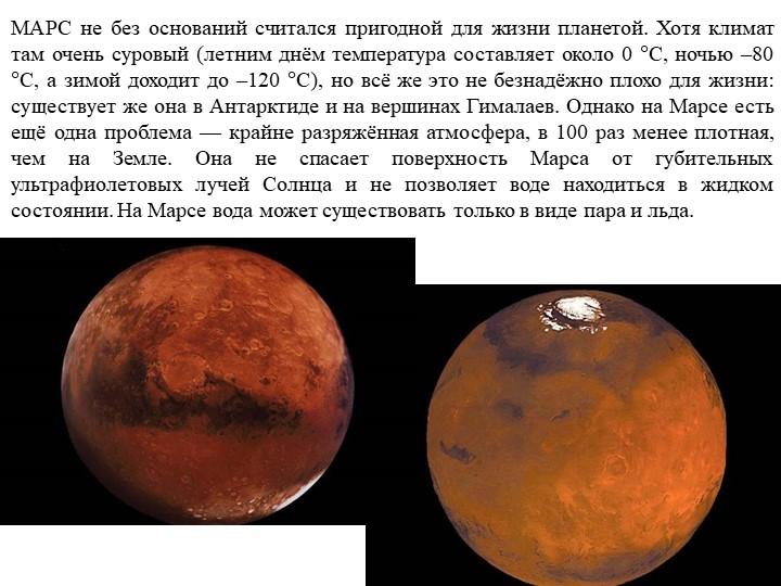 МАРС не без оснований считался пригодной для жизни планетой. Хотя климат там...