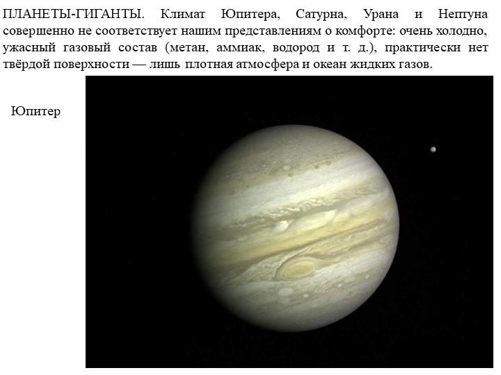 ПЛАНЕТЫ-ГИГАНТЫ. Климат Юпитера, Сатурна, Урана и Нептуна совершенно не соотв...