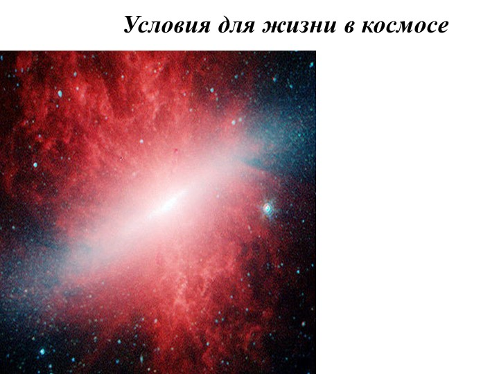 Условия для жизни в космосе