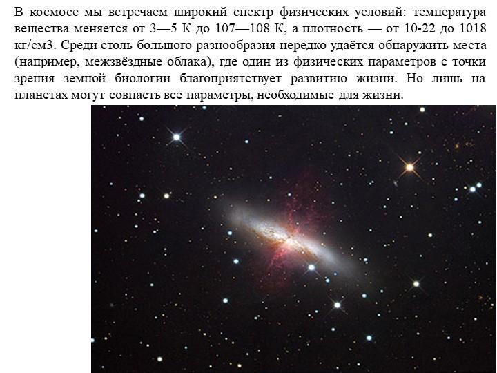 В космосе мы встречаем широкий спектр физических условий: температура веществ...