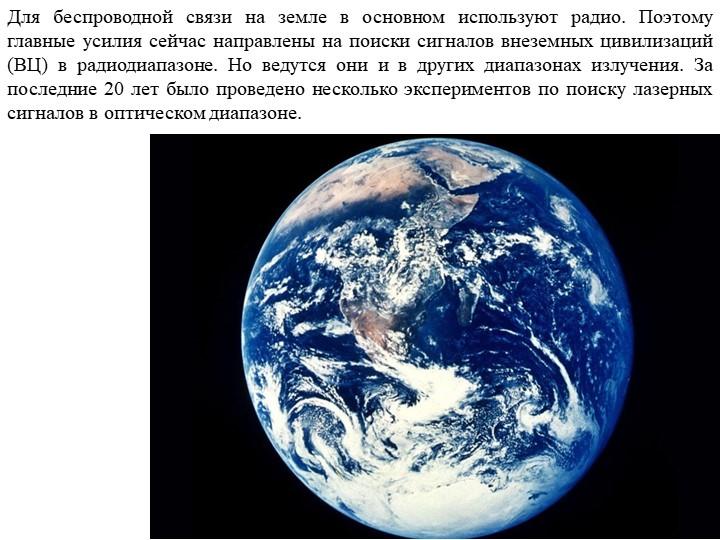 Для беспроводной связи на земле в основном используют радио. Поэтому главные...