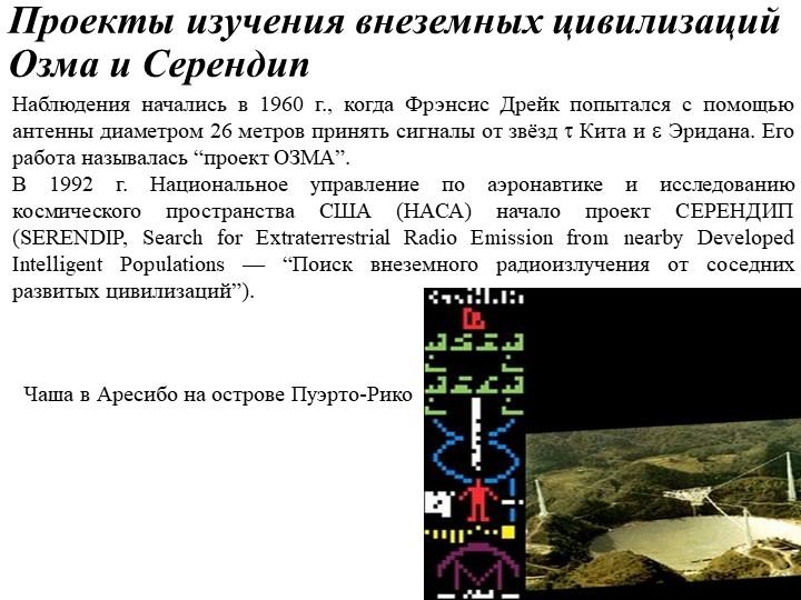 Проекты изучения внеземных цивилизаций Озма и Серендип Наблюдения начались в...