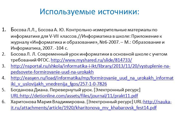 Используемые источники:Босова Л.Л., Босова А. Ю. Контрольно-измерительные ма...