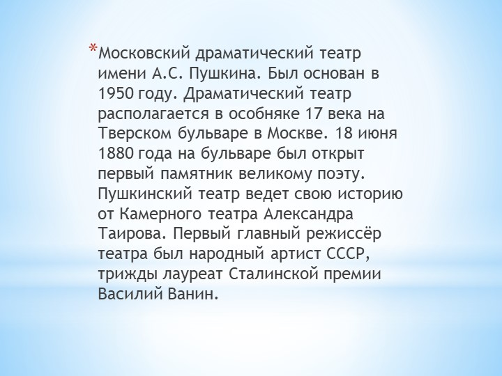 Московский драматический театр имени А.С. Пушкина. Был основан в 1950 году. Д...