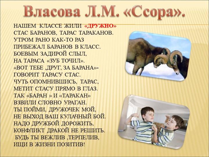 нашем  классе жили  «дружно»Стас Баранов, Тарас Тараканов.Утром рано как-то...