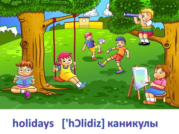 holidays   ['hƆlidiz] каникулы