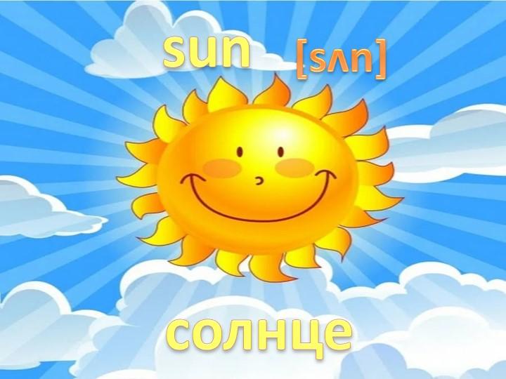 sun[sʌn]солнце