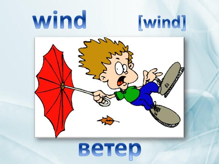 wind[wind]ветер