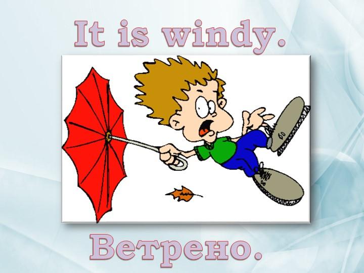 It is windy. Ветрено.
