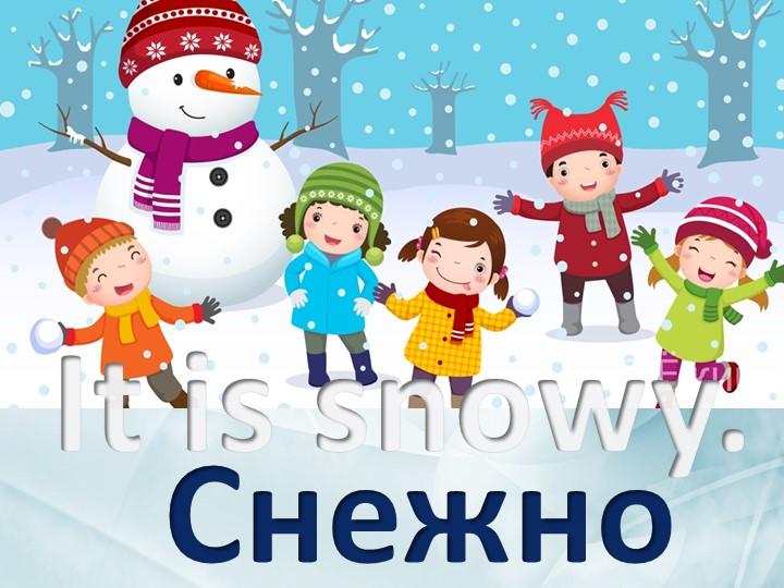 It is snowy.Снежно