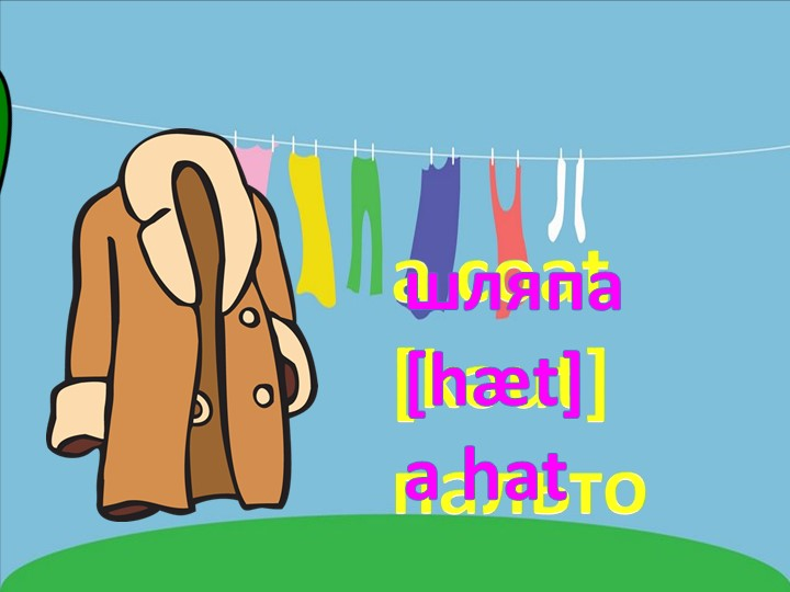 a coat[kǝut]пальтошляпа[hæt]a hat
