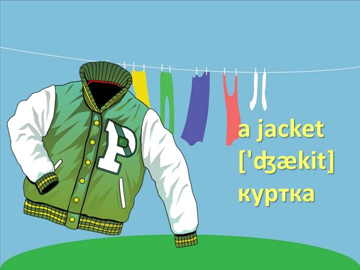 a jacket['ʤækit]куртка