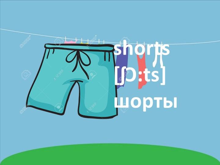 shorts[ʃƆ:ts]шорты