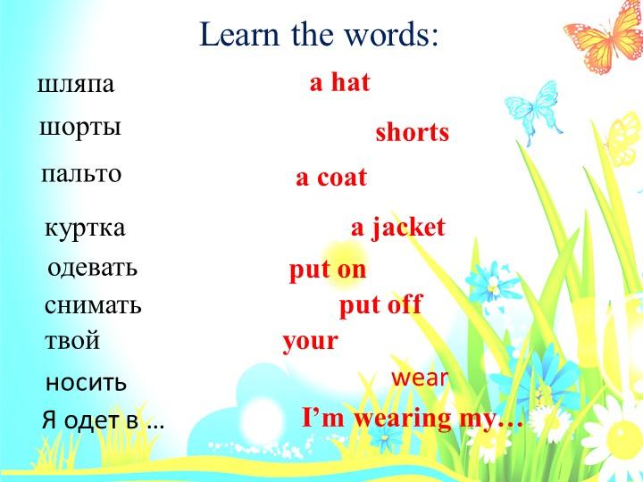 Learn the words:шляпаa hata jacketпальтокурткаa coatshortsшортыput onодеватьp...