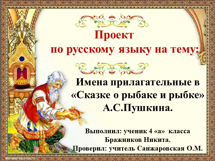 Проект        по русскому языку на тему: Имена прилагательные в «Сказке о...