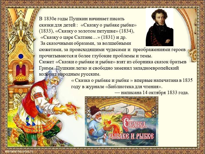 В 1830е годы Пушкин начинает писать сказки для детей : «Сказку орыбаке р...