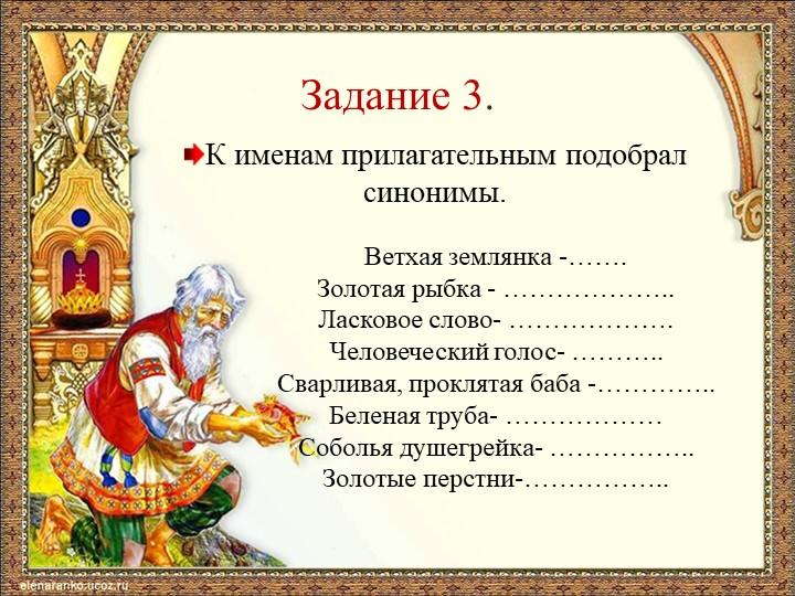 Ветхая землянка -…….Золотая рыбка - ………………..Ласковое слово- ……………….Челове...