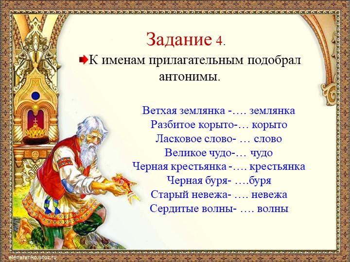 Ветхая землянка -…. землянкаРазбитое корыто-… корытоЛасковое слово- … слово...