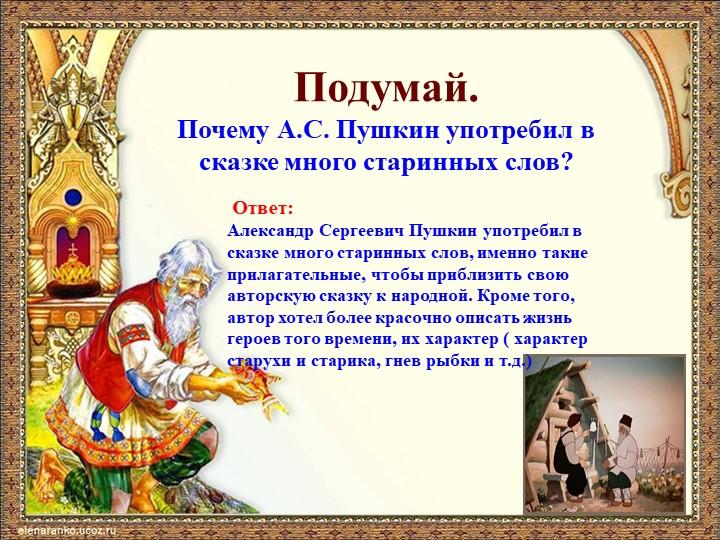 Подумай.Почему А.С. Пушкин употребил в сказке много старинных слов?  Ответ...