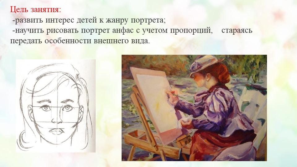 Цель занятия: -развить интерес детей к жанру портрета; -научить рисовать по...